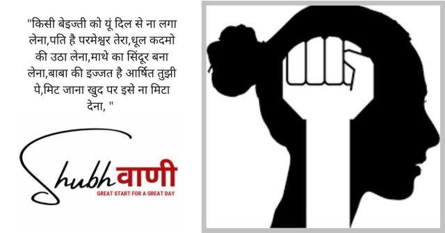 Poem on Women Empowerment