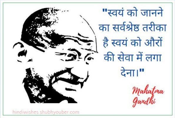 Best Quotes of Mahatama Gandhi