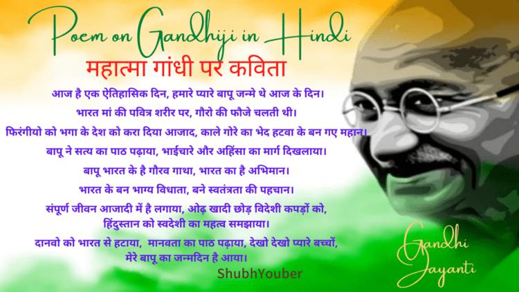 Poem on Mahatma Gandhi in Hindi
