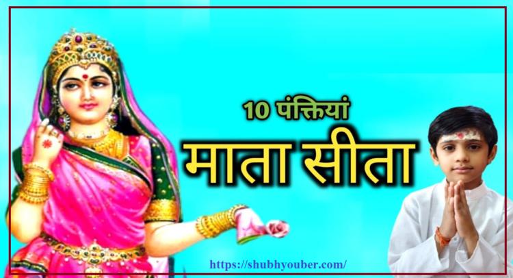 10 lines Essay on Mata Sita in Hindi