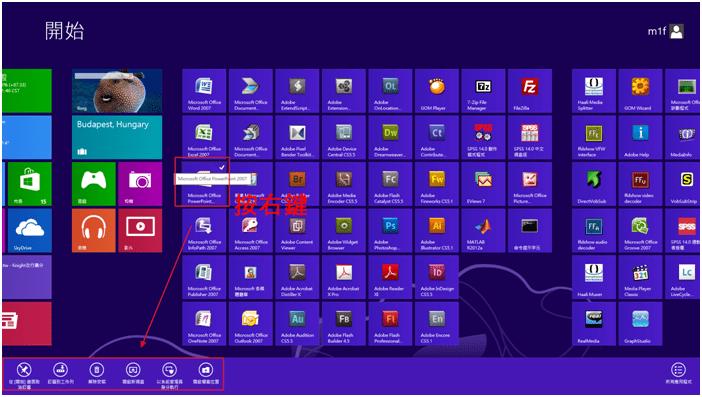 Windows 8基礎操作教學(實戰版)-第五篇 | 世新大學圖書資訊處教育資源分享網