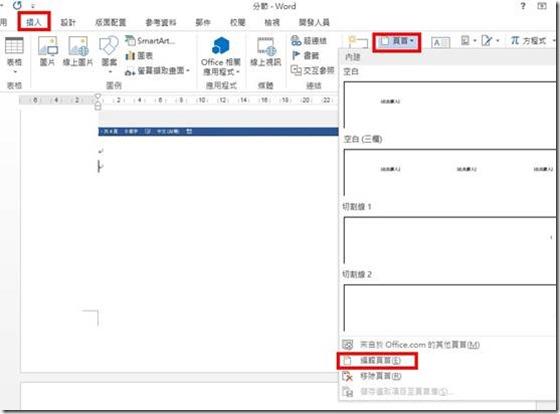 【課程筆記】《Office Word-分節設定》 | 世新大學圖書資訊處教育資源分享網