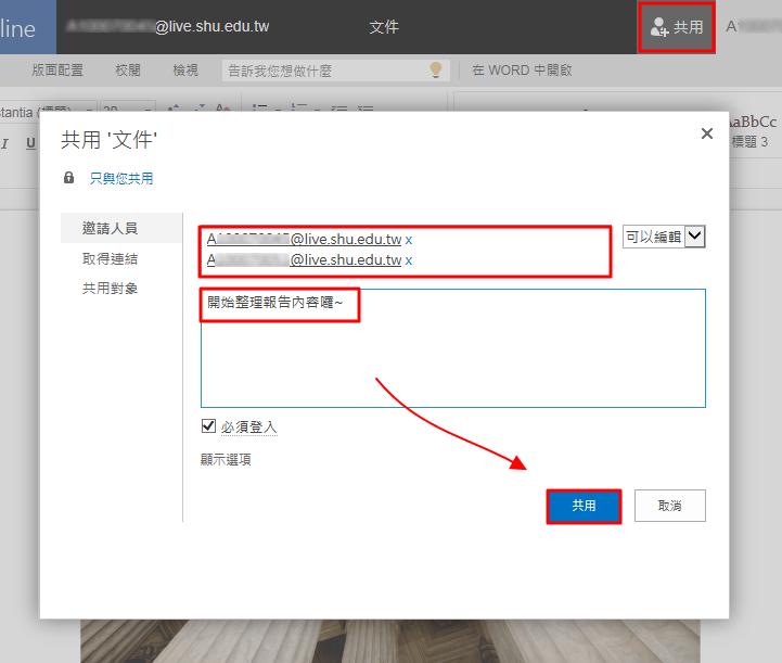 Office 365『one shot 有理!!』 Part 2 Word 線上文件。共同編輯 | 世新大學圖書資訊處教育資源分享網