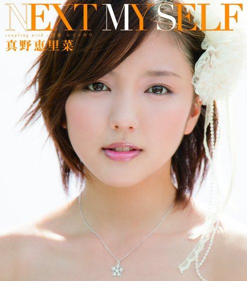 Next My Self Neku