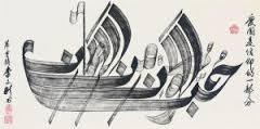 以阿拉伯書法所創作之床