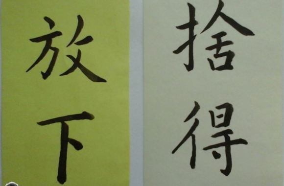 Letting Go Chinese calligraphy