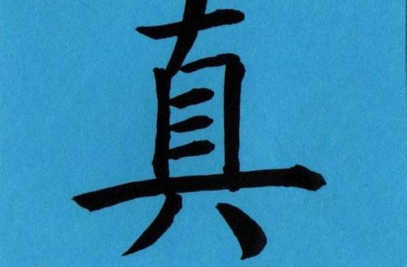 truth written in chinese calligraphy standard script