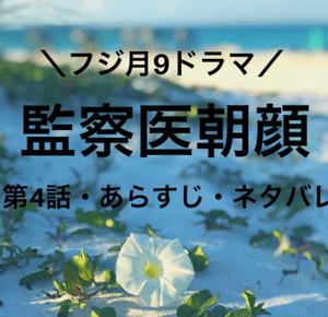 監察医朝顔 第4話 あらすじネタバレ