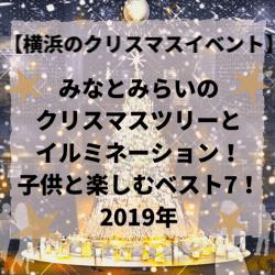 横浜 クリスマス イベント みなとみらい クリスマスツリー イルミネーション 子供 楽しむ ベスト