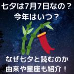 七夕は7月7日なの?今年はいつ?なぜ「たなばた」と読むのか・由来や星座も紹介!2021年