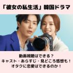 「彼女の私生活」韓国ドラマの動画視聴はできる?キャスト・あらすじ・見どころや感想も!オタクに恋愛はできるのか!