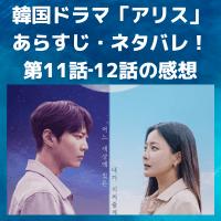 韓国ドラマ「アリス」あらすじ・ネタバレ!第11話-12話の感想