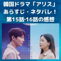 韓国ドラマ「アリス」あらすじ・ネタバレ!第15話-16話の感想