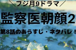「監察医朝顔2・ドラマ」第8話のあらすじ・ネタバレ!万木家離れ離れで始まる第二章!30年前の事件と遺体の真実とは?