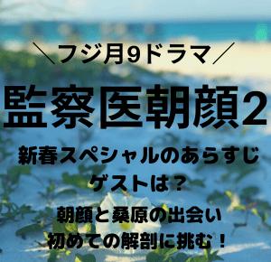 「監察医朝顔2・ドラマ」新春スペシャルが放送!あらすじ・ゲストは?朝顔と桑原の出会い・初めての解剖に挑
