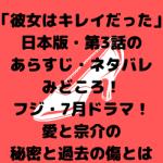 「彼女はキレイだった」日本版・第3話のあらすじ・ネタバレみどころ!フジ・7月ドラマ・愛と宗介の秘密と過去の傷とは