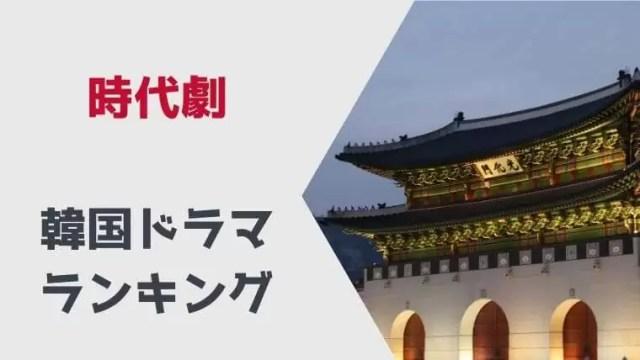 時代劇韓国ドラマランキング