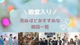 死ぬほどおすすめ!【殿堂入り】韓国ドラマ一覧をご紹介!