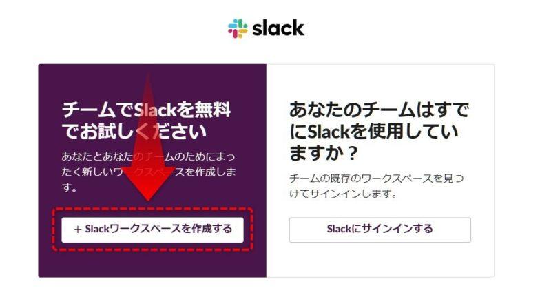 「+Slackワークスペースを作成する」を選択