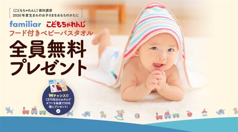 2020年度生まれの赤ちゃんがいる人にプレゼントされるベビーバスタオル