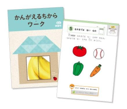 Z会幼児コース年少の入会キャンペーンプレゼント「かんがえるちからワーク年少準備号」