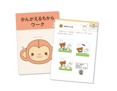 Z会幼児コース年中の入会キャンペーンプレゼント「かんがえるちからワーク年中準備号」