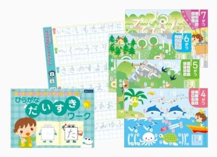 Z会幼児コース年中の入会キャンペーンプレゼント「ひらがなだいすきワーク」