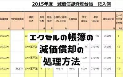 エクセル帳簿減価償却の処理方法の図