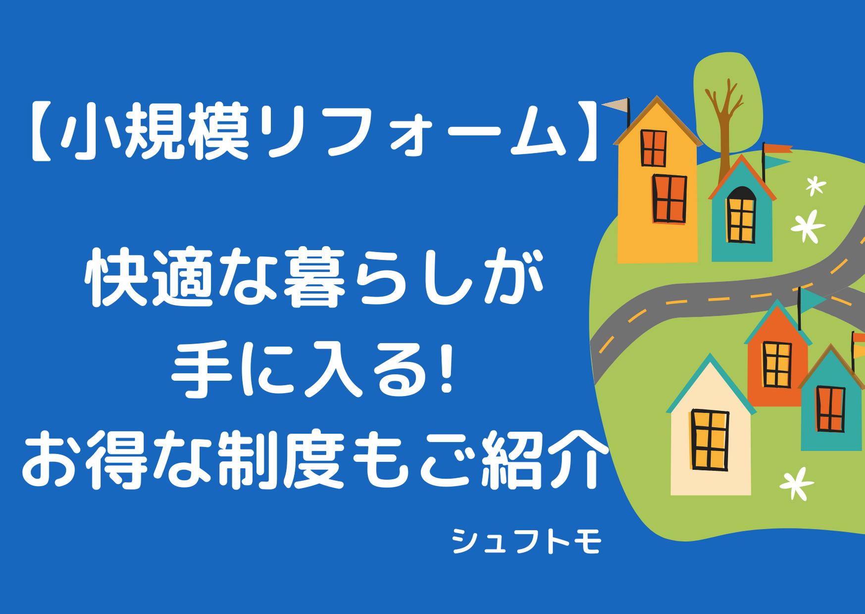 syou-kibo-reform