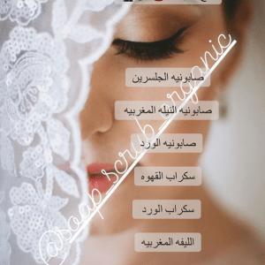 بكج العروس