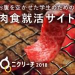 【就活生必見】お肉を食べる就活の「肉リーチ」が、お肉だけではなく「寿司リーチ」を開始!