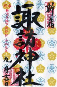 9月_諏訪神社書置き