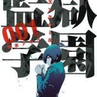 アニメ化が決定した話題の漫画『監獄学園1巻~13巻』 平本 アキラ (著)