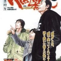 森田まさのり先生の『べしゃり暮らし』がついに最終回!10年の歴史に幕
