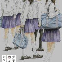 『女子高生に殺されたい 1巻』 古屋 兎丸 (著)
