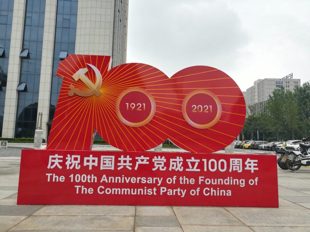 centenário do partido comunista da China