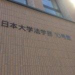 自分をアピールするためのプロフィール講座 日本大学法学新聞学科