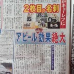 日刊ゲンダイ取材 「印象バッチリ、アピール効果絶大「2枚目名刺」の作り方」