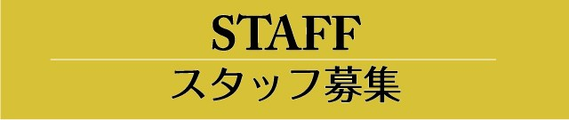 staff-hed