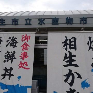 相生市立水産物市場