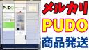 らくらくメルカリ便をPUDO(プドー)で発送する方法