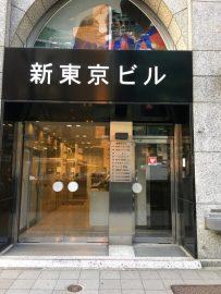 習錬館-新東京ビル玄関