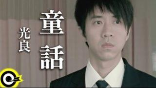 周杰倫&阿信 說好不哭 MV・ピンイン付き歌詞 | しゅうしゅうの中國ブログ