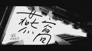 黃霄雲 你的答案 MV・ピンイン付き歌詞 | しゅうしゅうの中國ブログ