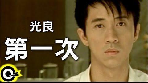 光良 第一次 MV・ピンイン付き歌詞 | しゅうしゅうの中國ブログ
