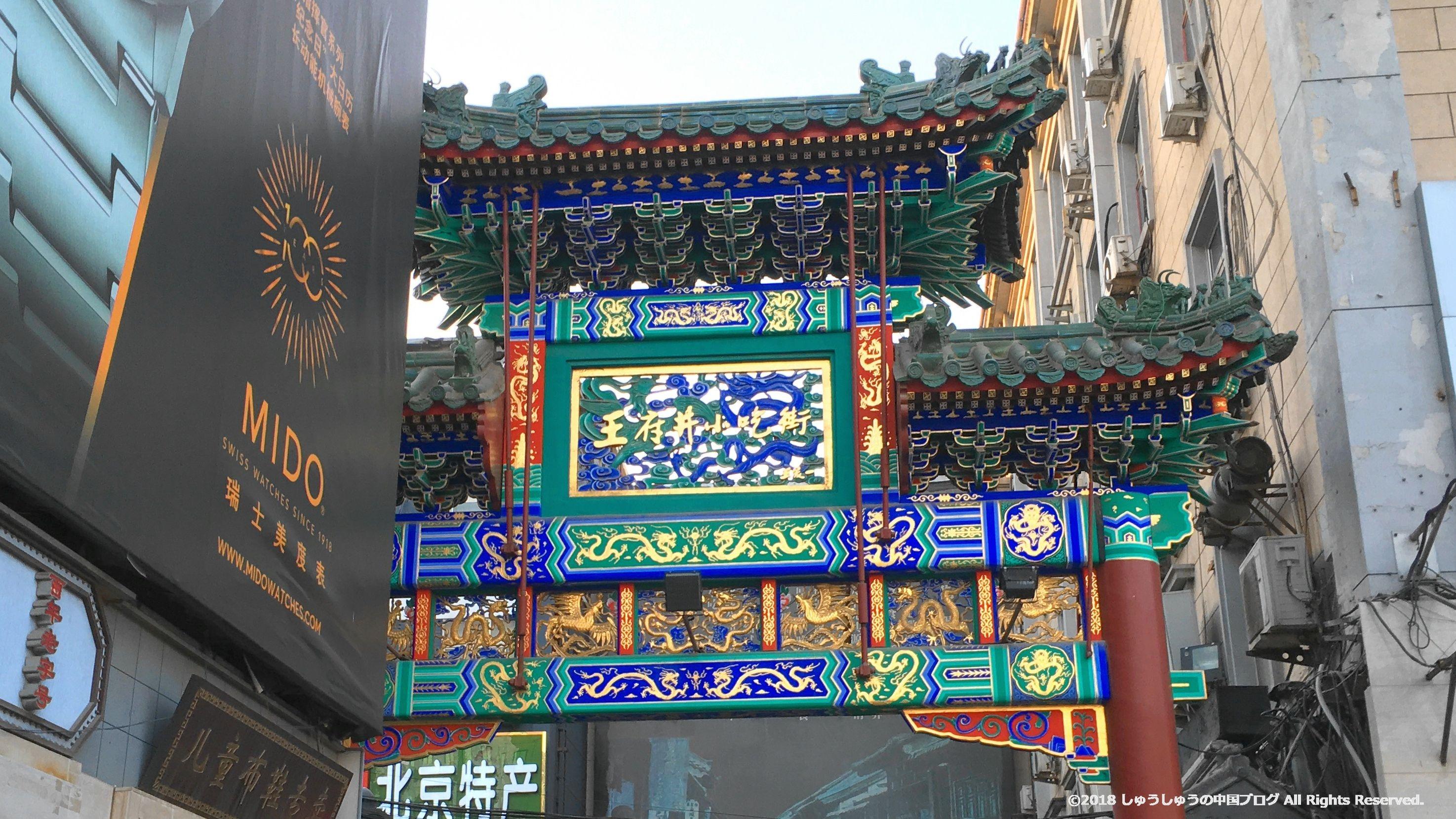 王府井小吃街の入り口