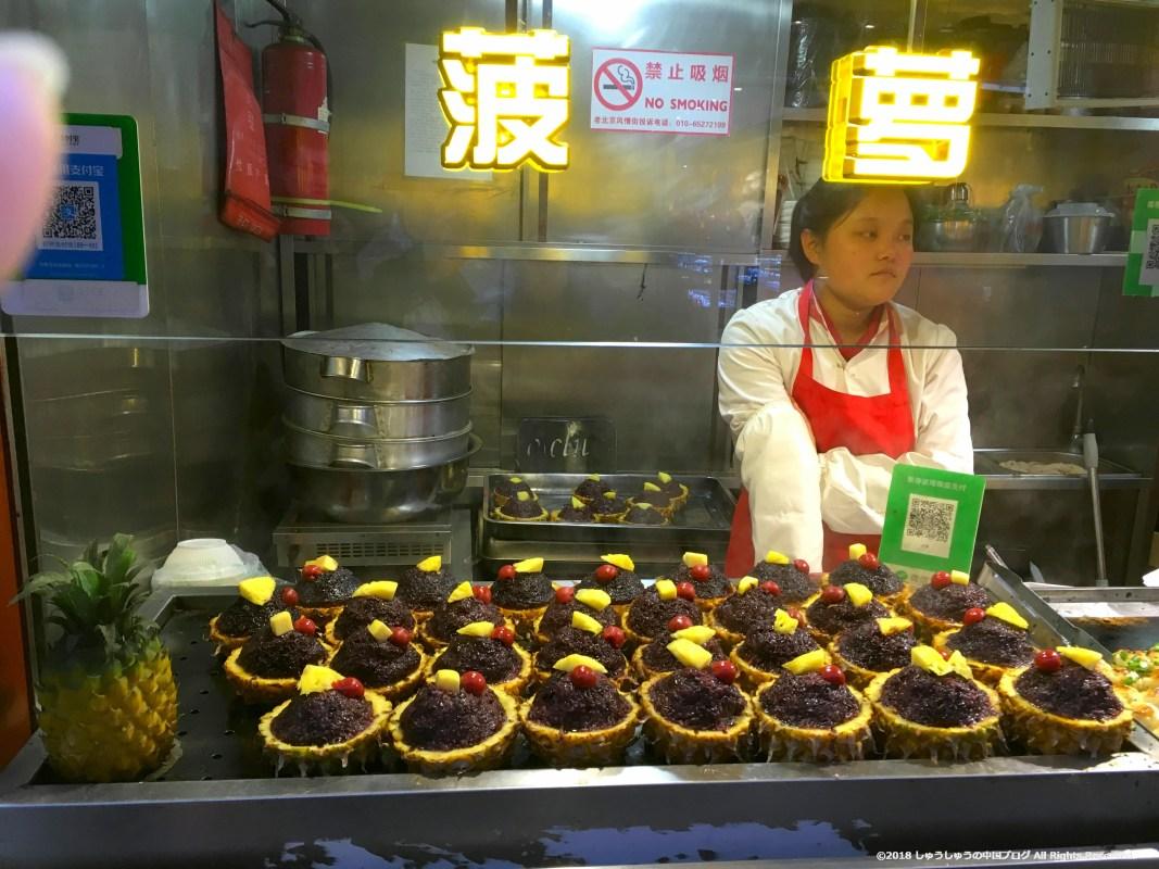 王府井小吃街のパイナップル炒飯の屋台