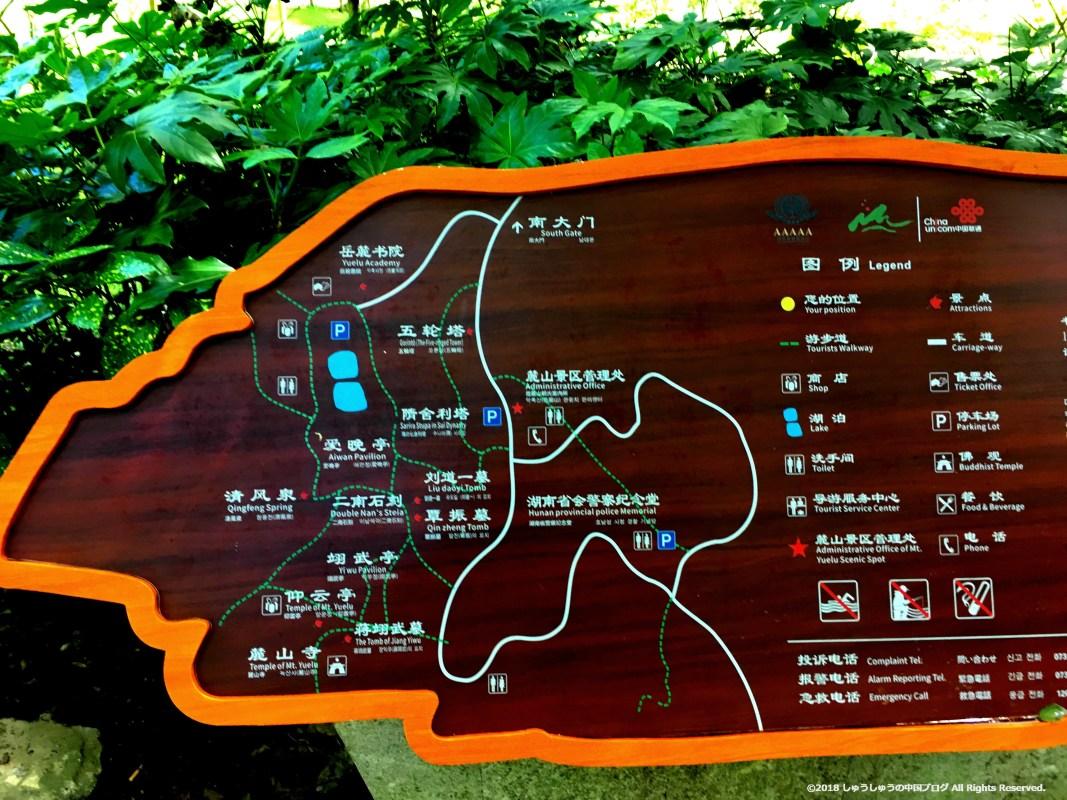 長沙の岳麓山の愛晩亭の案内地図