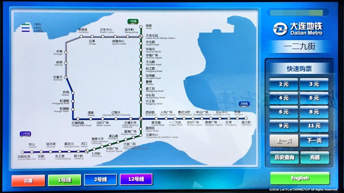 大連地下鉄の自動販売機の全路線図