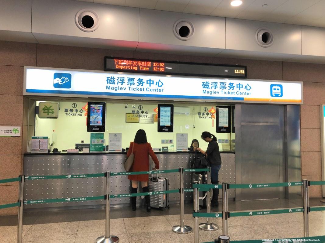 上海リニアの上海空港駅のチケット売り場